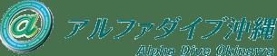 アルファダイブ沖縄