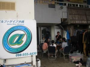 沖縄 体験ダイビング アルファダイブ