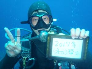 沖縄 ダイビング 武富 初潜り