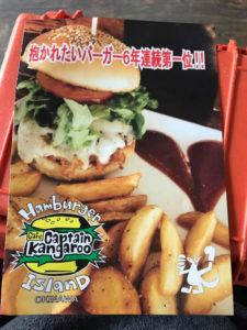 沖縄 名護 ハンバーガー