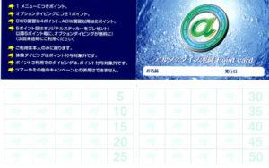 アルファダイブ沖縄 ポイントカード