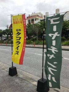 沖縄 砂辺 北谷 ご飯 ランチ ダイビング ビーチダイビング