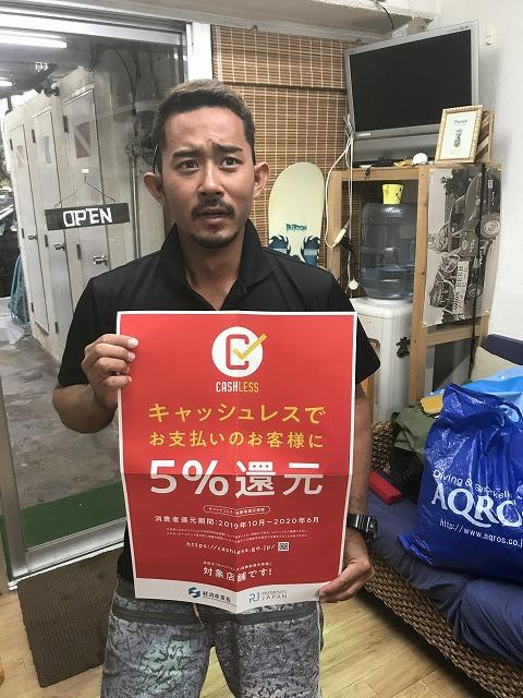 アルファダイブ沖縄 キャッシュレスキャンペーン