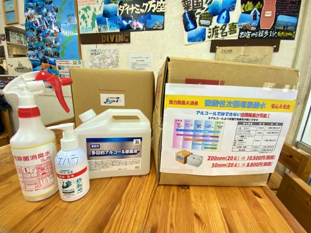 除菌 防止 次亜塩素酸水