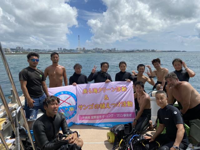 沖縄 ダイビング 宜野湾沖 美ら海クリーン活動 SDGs