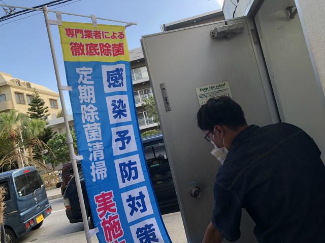 沖縄 ダイビング アルファダイブ 抗菌