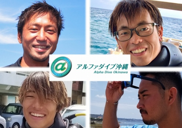沖縄 ダイビング アルファダイブ コロナ対策 スタッフ