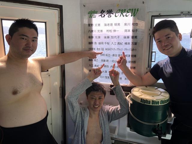沖縄 ダイビング アルファダイブ コロナ対策 名誉クルー